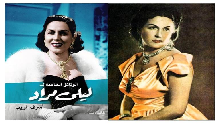 مثير: وثائق تكشف هوية الممثل الذي كانت تعشقه اسمهان و ليلى مراد