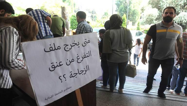 """رئيس """"الجامعة اللبنانية"""" يطيح بمجلسها.. وبحقوق الأساتذة"""