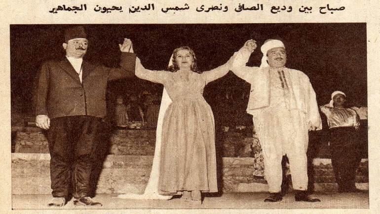 """صباح بين وديع الصافي ونصري شمس الدين في """"موسم العز""""، 1960."""