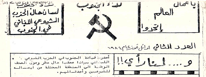 Image result for الحزب الشيوعي اللبناني